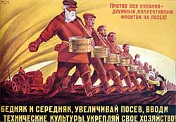 «Бедняк и середняк, увеличивай посев...» Шульпин И. С., 1928
