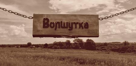 Указатель,установлен в 2014 г. Фото Олега Солдатова