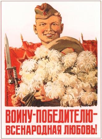 Воину-победителю - всенародная любовь, Кокорекин А., 1944 г