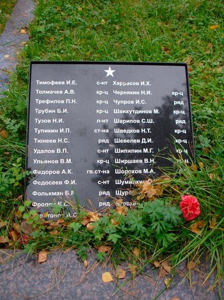 Имя рядового Тюнеева Николая Сергеевича увековечено на плите, расположенной на Мемориальном Воинском Захоронении Синявинские Высоты г.Кировска, Ленинградской области в мае 2014г.