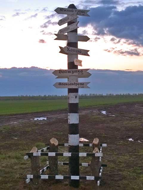 Новый указатель в окрестностях села Старое Киркино, май 2016