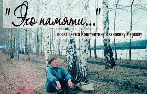 Выставка памяти К.И. Маркова