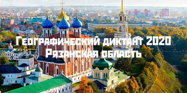 Географический диктант «Рязанский край — 2020»