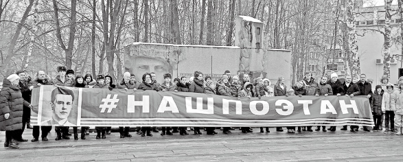 Участники интернет-акции #нашпоэтан в Рязани