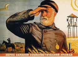 «Зорко охраняй социалистический урожай» Говорков В. И., 1936