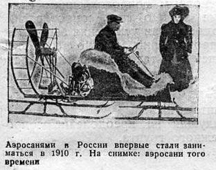 Аэросанями в России впервые стали заниматься в 1910 г. На снимке: аэросани того времени.