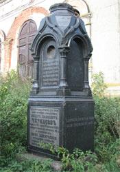 Памятник священнику Федору Иоаниовичу Черкасову