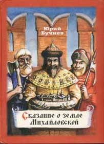 Сказание о земле Михайловской