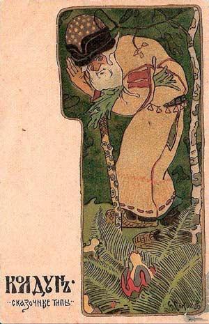 Открытка Колдун. Автор Евгений Гаврилович Соколов (1880-1949) – художник, один из самых активных московских графиков в области открытки.