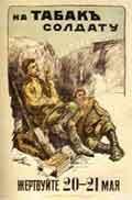 На табак солдату. Плакат времен первой мировой войны.