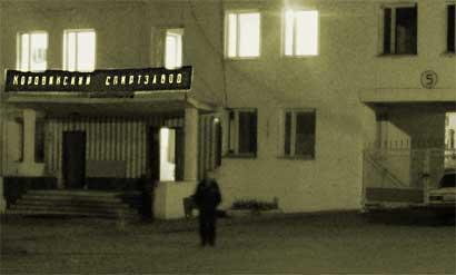 Здание Коровинского спиртзавода 04.10.2005 / 20:42:30