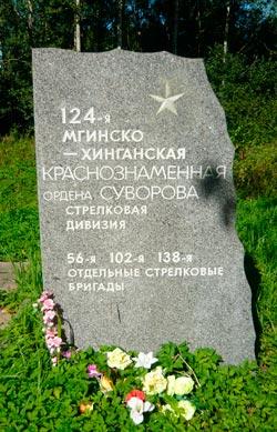 Памятник воинам 124-й стрелковой дивизии