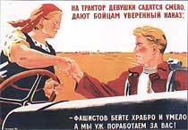 Плакат. На трактор девушки садятся смело, дают бойцам уверенный наказ: - Фашистов бейте храбро и умело, а мы уж поработаем за вас.