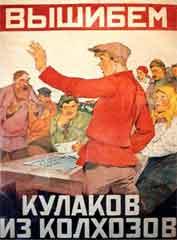 Агитационный плакат времен коллективизации