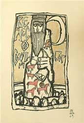 Ю.С.Ушаков. «Велес – скотий бог». 1969 г. Бумага. Акварель. (Чернила?), http://kizhi.karelia.ru