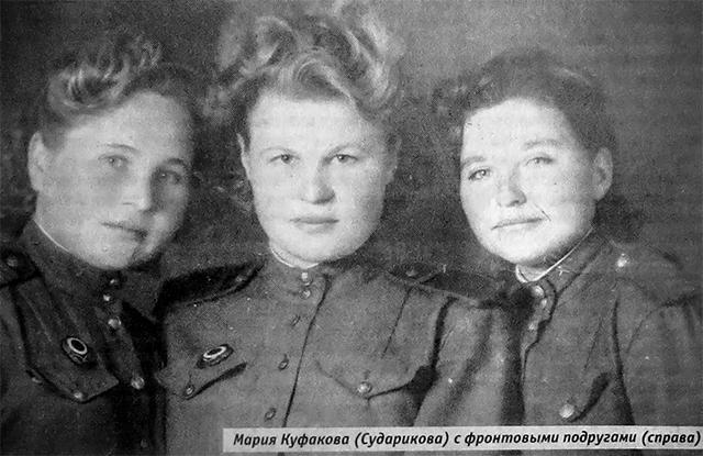 Мария Куфакова (Сударикова) с фронтовыми подругами(справа