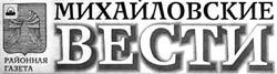 Районная газета &#171Михайловские вести&#187