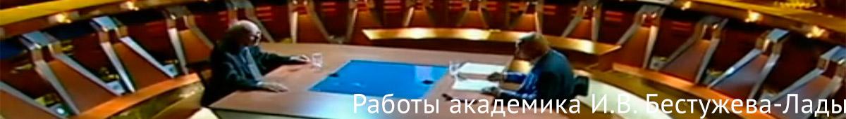 Работы академика Игоря Бестужева-Лады