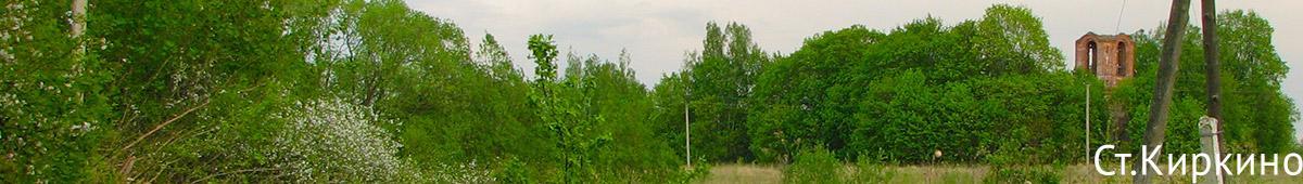 Село Старое Киркино